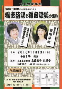 2016.11.13鳥取教会.jpg