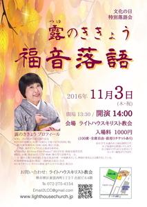 2016.11.3ライトハウスキリスト教会.jpg
