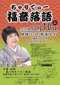 2016.12.10南三咲キリスト教会.jpg