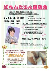 2016.2.6ばれんたいん落語会.jpg