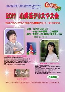 2017.12.10小美玉クリスマス会.jpg