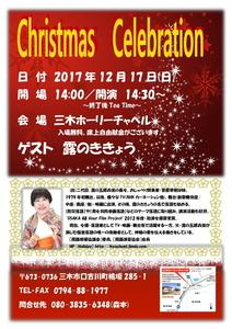 2017.12.17三木ホーリーチャペル.jpg