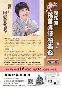 2017.4.16泉佐野福音教会-001.jpg