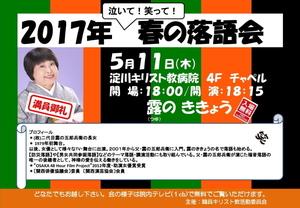 2017.5.11淀キリ・ポスター.jpg