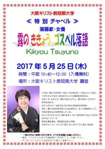 2017.5.25キリ短「ゴスペル落語」.jpg