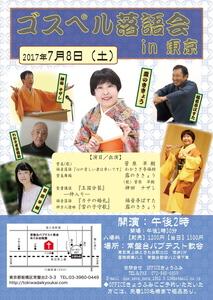2017.7.8ゴス楽 in 東京(表).jpg
