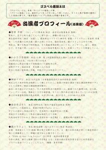 2017.7.8ゴス楽 in 東京(裏).jpg