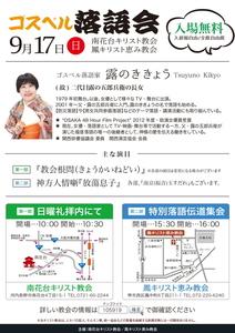 2017.9.17南花台・鳳(裏).jpg
