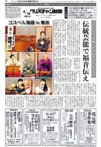 クリスチャン新聞6月19日号.jpg