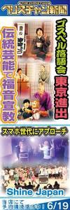 クリスチャン新聞短冊(6.19).jpg