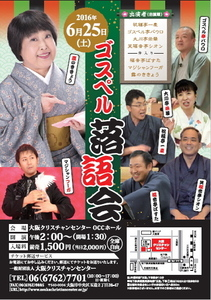 ゴスペル落語会2016.jpg