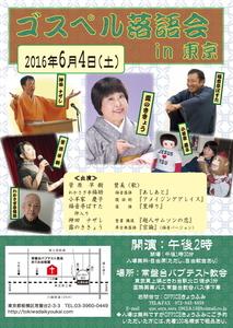 ゴス楽 in 東京・表.jpg