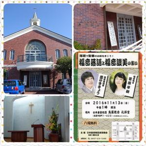 鳥取教会1−1.jpg