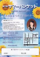SUMMER BANQUET 2011.jpg