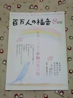 百万人の福音2009年8月号.jpg