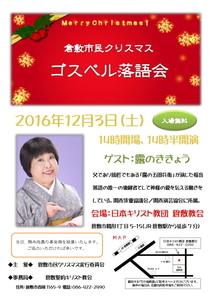 2016.12.3倉敷市民クリスマス(チラシ)-001.jpg
