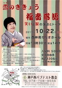 2017.10.22神戸西バプテスト教会.jpg
