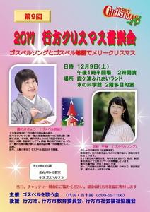 2017.12.9 行方クリスマス音楽会.jpg