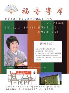 2017.2.26クライスト・コミュニティ宝塚チャペル.jpg