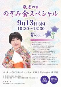 2017.9.13クライストコミュニティチャーチ武庫之荘.jpg