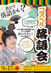 2017.9.17南花台・鳳(表).jpg