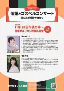 2019.11.17堺中央キリスト教会.jpg