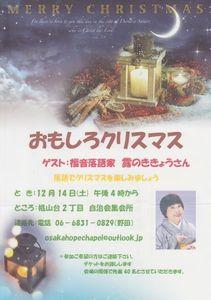2019.12.14大阪ホープチャペル表.jpg