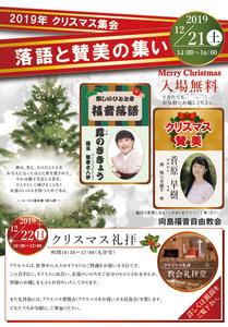 2019.12.21向島福音自由教会.png