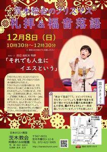 2019.12.8茨木教会表.jpg