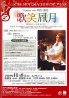 サイズ変更時田直也コンサート.jpg