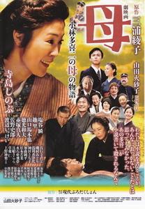 映画『母』チラシ.jpg